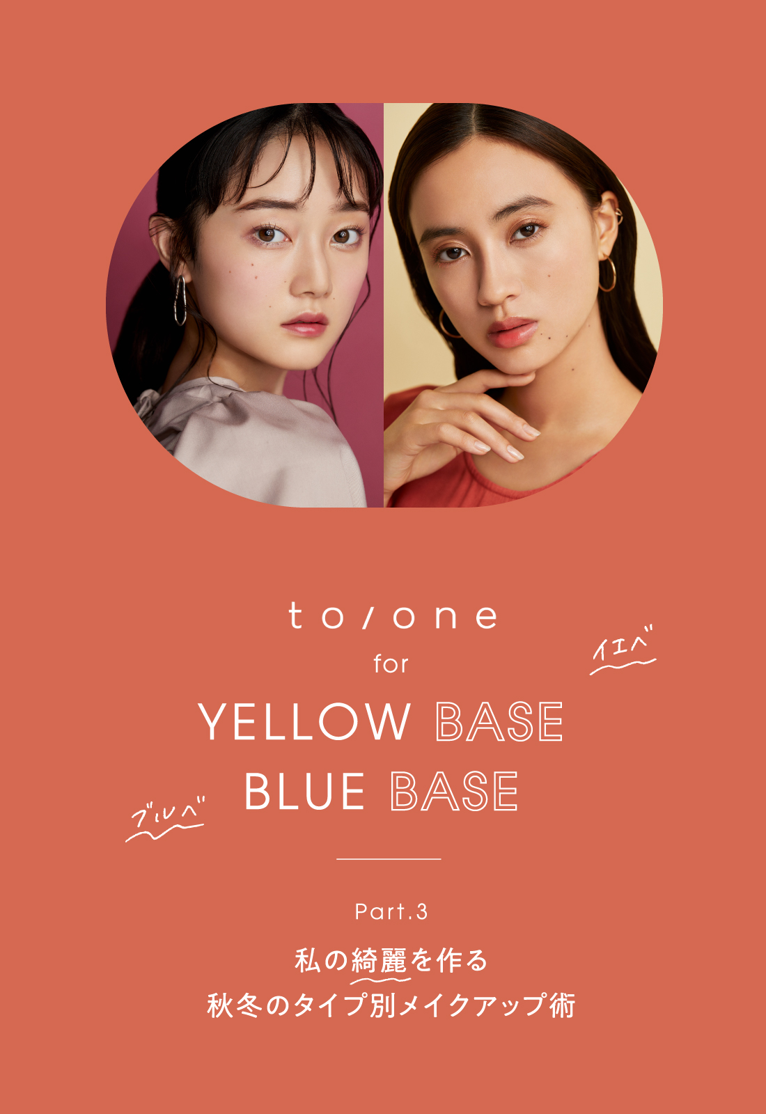 to/one for YELLOW BASE BLUE BASE