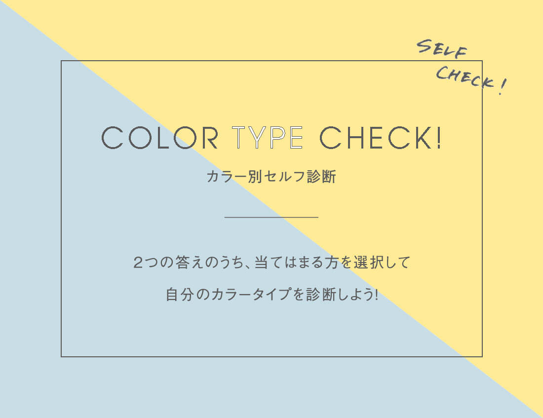 COLOR TYPE CHECK! カラー別セルフ診断