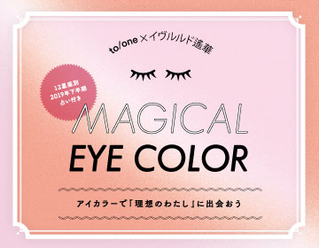 MAGICAL EYE COLOR with イヴルルド遥華