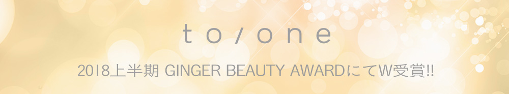to/one 2018上半期 GINGER BEAUTY AWARD 受賞